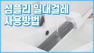[심플리] 물걸레청소기…
