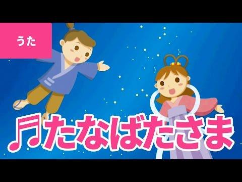♪たなばたさま(七夕様) - Tanabata