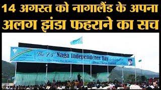 Nagaland के अलग से Independence Day मनाने और naga flag फहराने की बात में कितनी सच्चाई है?