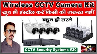 Best Wireless CCTV Camera Set Full Details with Price #20