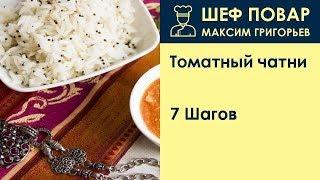 Томатный чатни . Рецепт от шеф повара Максима Григорьева