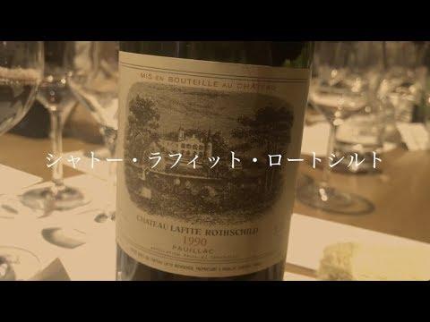 【最高級ワイン】ロスチャイルド・パリ家の6代目当主とのディナー会