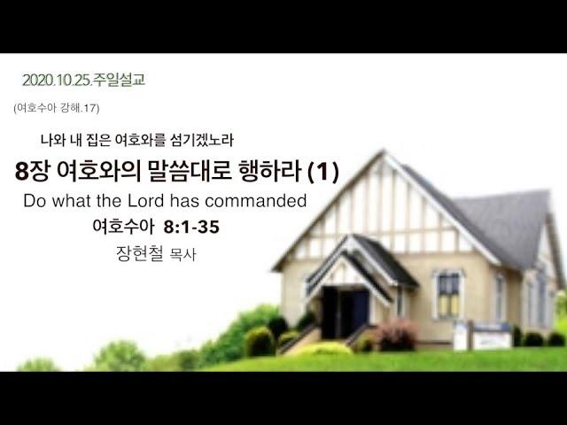 2020.10.25.주일설교 '여호와의 말씀대로 행하라1'