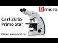 Обзор лабораторного микроскопа Carl Zeiss Primo Star