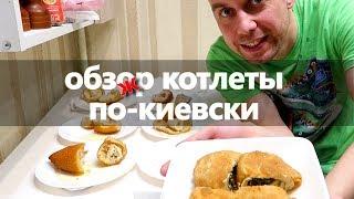 обзор КОТЛЕТЫ ПО-КИЕВСКИ +рецепт