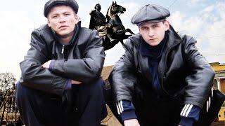 ПАМЯТНИК ГОПНИКУ в Санкт-Петербурге