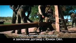 """Фильм """"Нефть"""""""