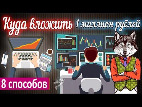 Куда вложить миллион рублей, чтобы заработать: 8 идей, куда можно инвестировать 1000000 рублей 📈💸