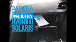 замена салонного фильтра Hyundai Solaris #заменасалонногофильтрахендайсолярис #HyundaiSolaris