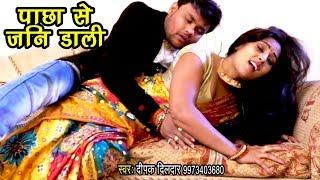 Deepak Dildar का सबसे बड़ा हिट गाना 2018 Nabhi Jani Daabi Bhojpuri Hit Songs 2018 New