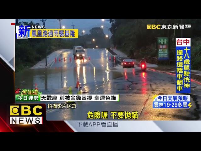 最新》鳳凰颱風外圍環流影響 基隆雨大積水車受困