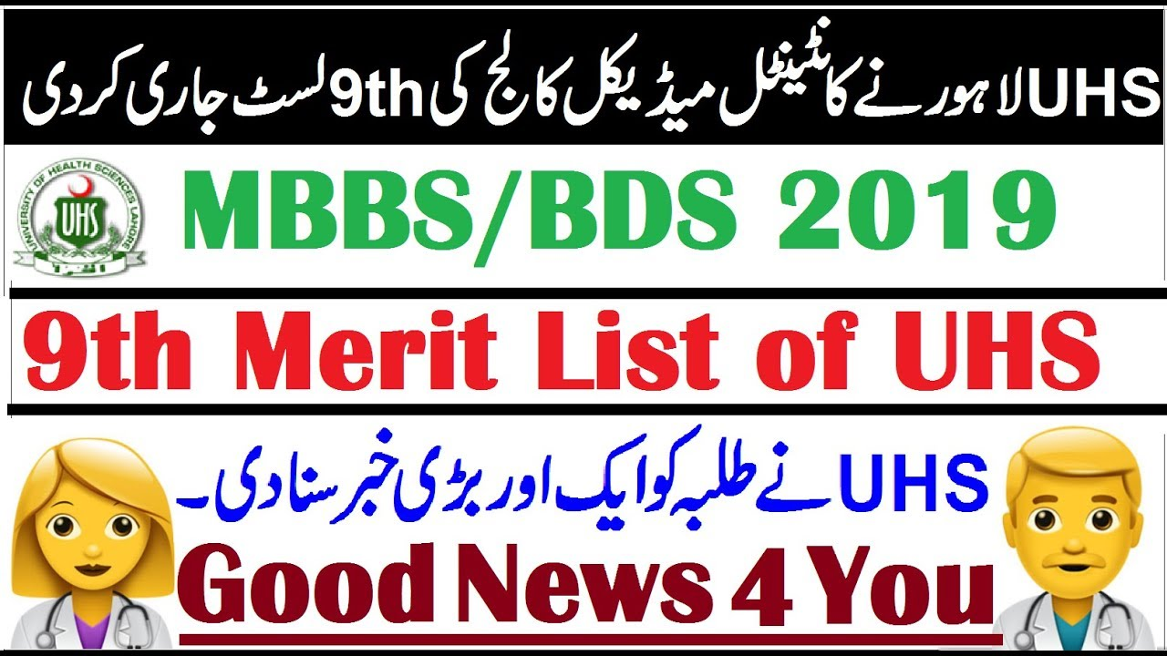 9th Merit List of UHS For MBBS 2019 Session I Continental Medical College  Lahore