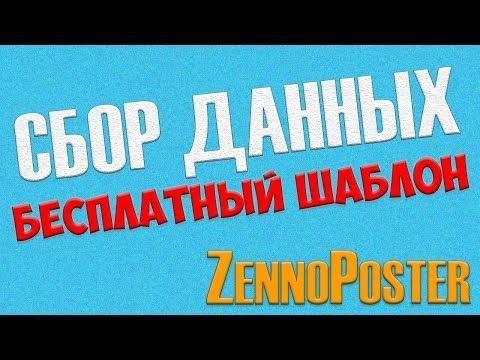 Простейший парсер на ZennoPoster