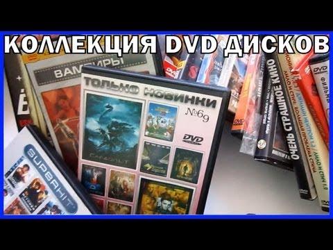 Моя коллекция DVD дисков My DVD Collection