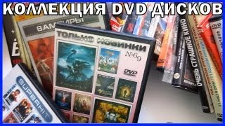 Моя коллекция DVD дисков My DVD Collection