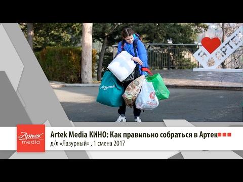 Artek Media КИНО: Как правильно собраться в Артек