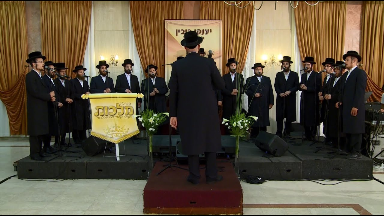 Malchus Choir - Sabre Dance - מקהלת מלכות - מחול החרבות
