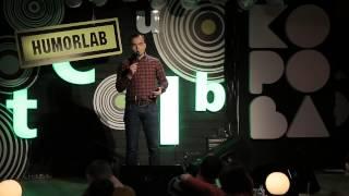 Humorlab Stand Up - Дмитрий КУДРИК - «Свадьба»