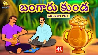 Telugu Stories for Kids - బంగారు కుండ | The Golden Pot | Telugu Kathalu | Moral Stories | Koo Koo TV