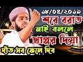 Shabwe Borat || শবে বরাত নাই বললে থাব্বর দিয়া দাঁত সব ফেলে দিব ||Elyasur RahmanJihadi nit media