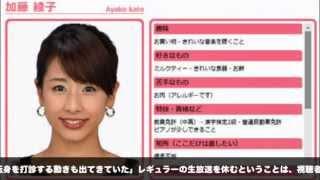 『めざましテレビ』(フジテレビ系)を途中退席した加藤綾子アナ。2日後...