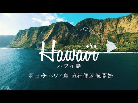 Hawaii Tourism Japan Hawaii Island Promotional Video