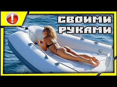 ПОКОЛХОЗИМ: лодка из камеры своими руками
