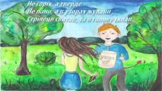 """Буктрейлер на книгу Зірки Мензатюк """"Таємниця козацької шаблі"""" Лубенської ЗОШ І-ІІІ ступенів № 4"""