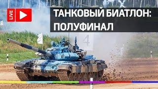 Танковый биатлон: Китай, Казахстан, Азербайджан, Сербия сразятся в полуфинале. Прямая трансляция