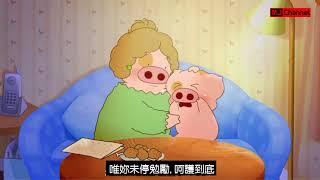 絕世好媽 - 原曲: 長相廝守