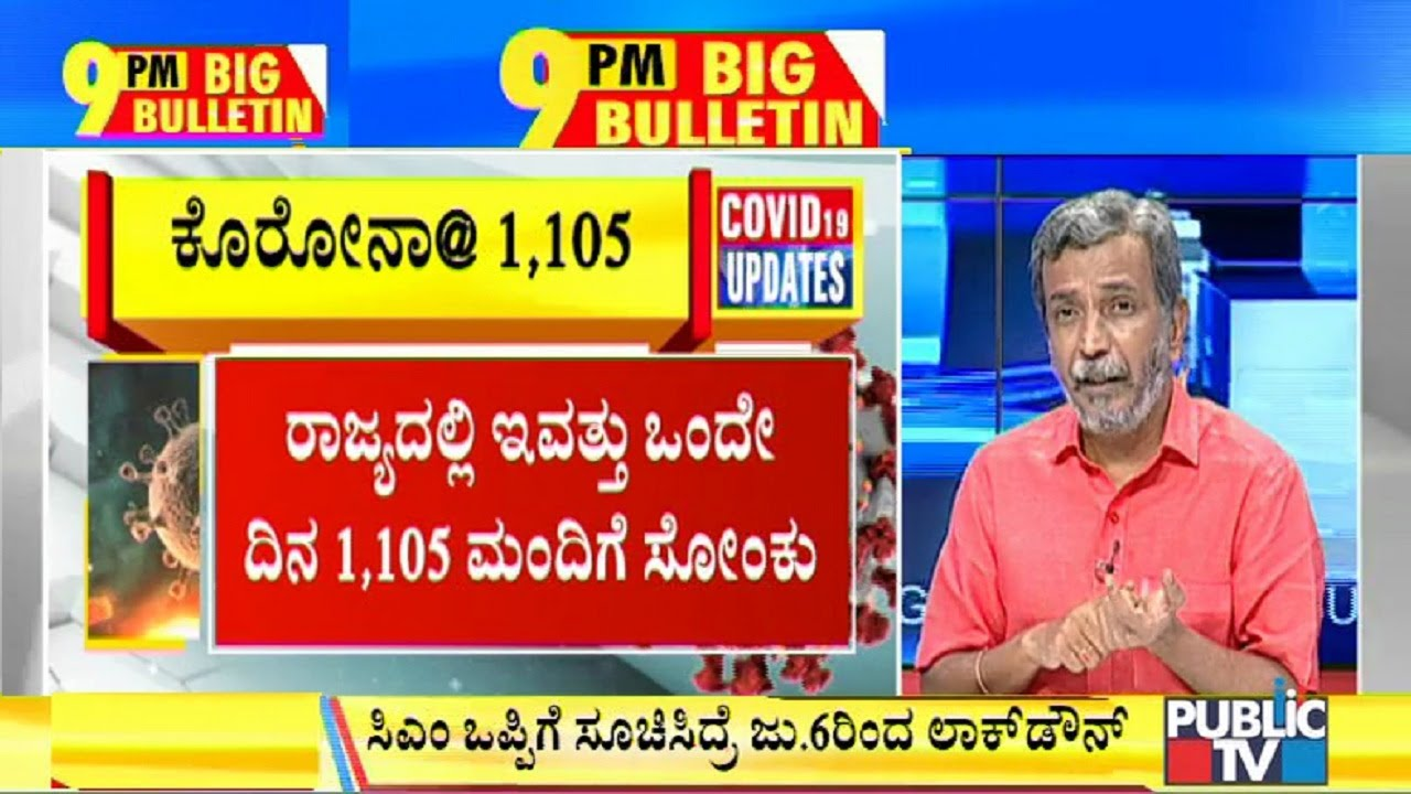 Big Bulletin | HR Ranganath | 1,105 Fresh Covid-19 Cases ...