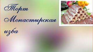 Торт Монастырская изба. Рецепт. Фото