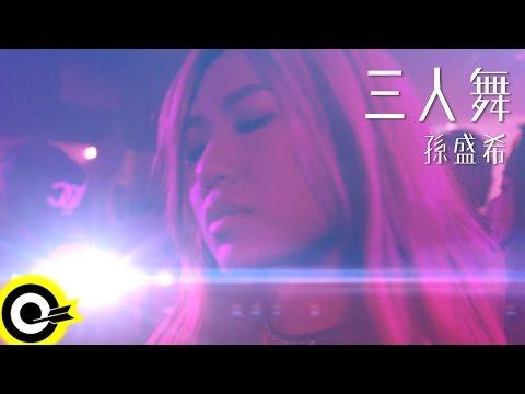 孫盛希 Shi Shi 【三人舞 Triangle】Official Music Video