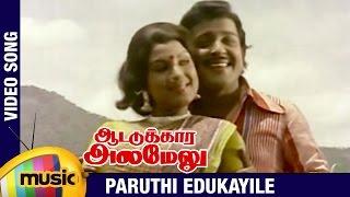 Aattukkara Alamelu Tamil Movie Songs   Paruthi Edukayile Video Song   Sivakumar   Sripriya
