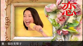 あの「花嫁のれん」で有名な女優の羽田美智子さんが唄って詞も書いてる...