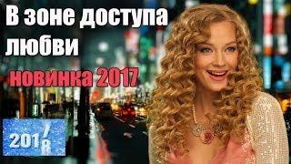 Новогодняя комедия мелодрама  В зоне доступа любви 2017  Очень хороший фильм!