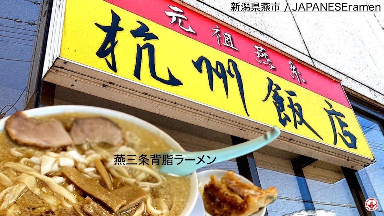 燕三条背脂ラーメンを新潟に行って食べてきた!!杭州飯店【西燕駅】【ramen/noodles】麺チャンネル 第341回