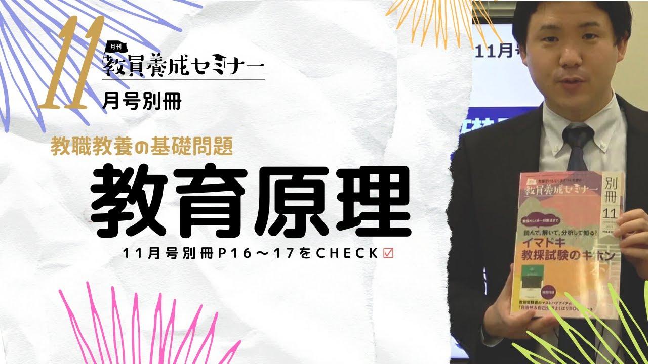 【2021年11月号別冊】教職教養の基礎問題 講義動画