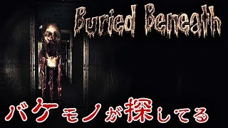 「Buried Beneath」というホラーゲームをプレイ! ダウンロードページ h...