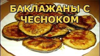 Как пожарить баклажаны на сковороде с чесноком