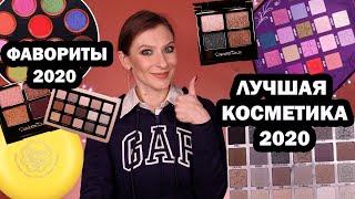 ЛУЧШАЯ КОСМЕТИКА 2020. ФАВОРИТЫ декоративной косметики 2020