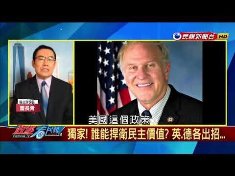【政經看民視】蔡、賴出線不一樣! 曹長青:攸關美國友台的力道!