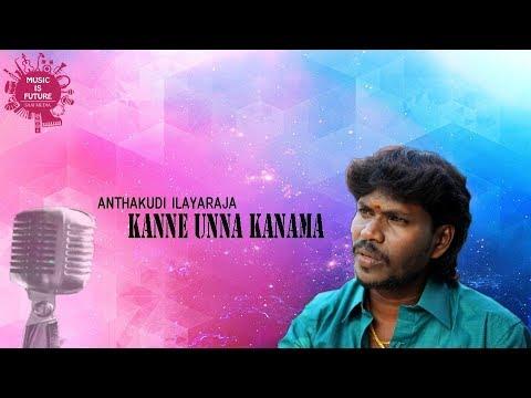 kanne-unna-kanama- -official-hd-video-album-song- -by-anthakudi-ilayaraja