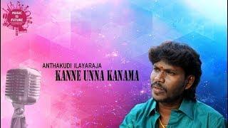 Kanne Unna Kanama   Official Hd Video Album Song   By Anthakudi Ilayaraja