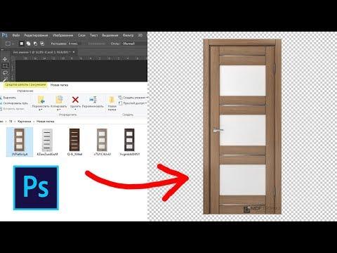 Пакетная обработка Как увеличить изображение и сохранить на прозрачном фоне в фотошопе