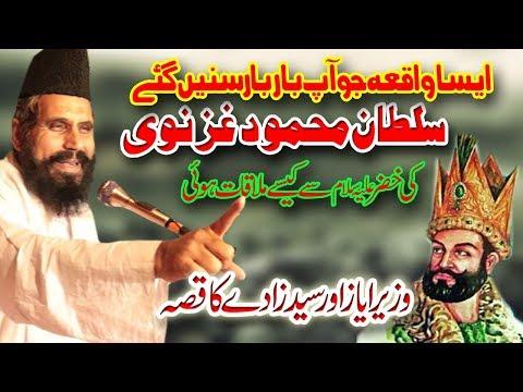 Mufti Abdul Hameed Chishti by Sultan Mehmood Ghaznavi Badsha New HD bAYAN