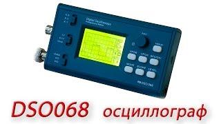 Новый конструктор осциллографа DSO068.(, 2016-08-25T07:31:03.000Z)