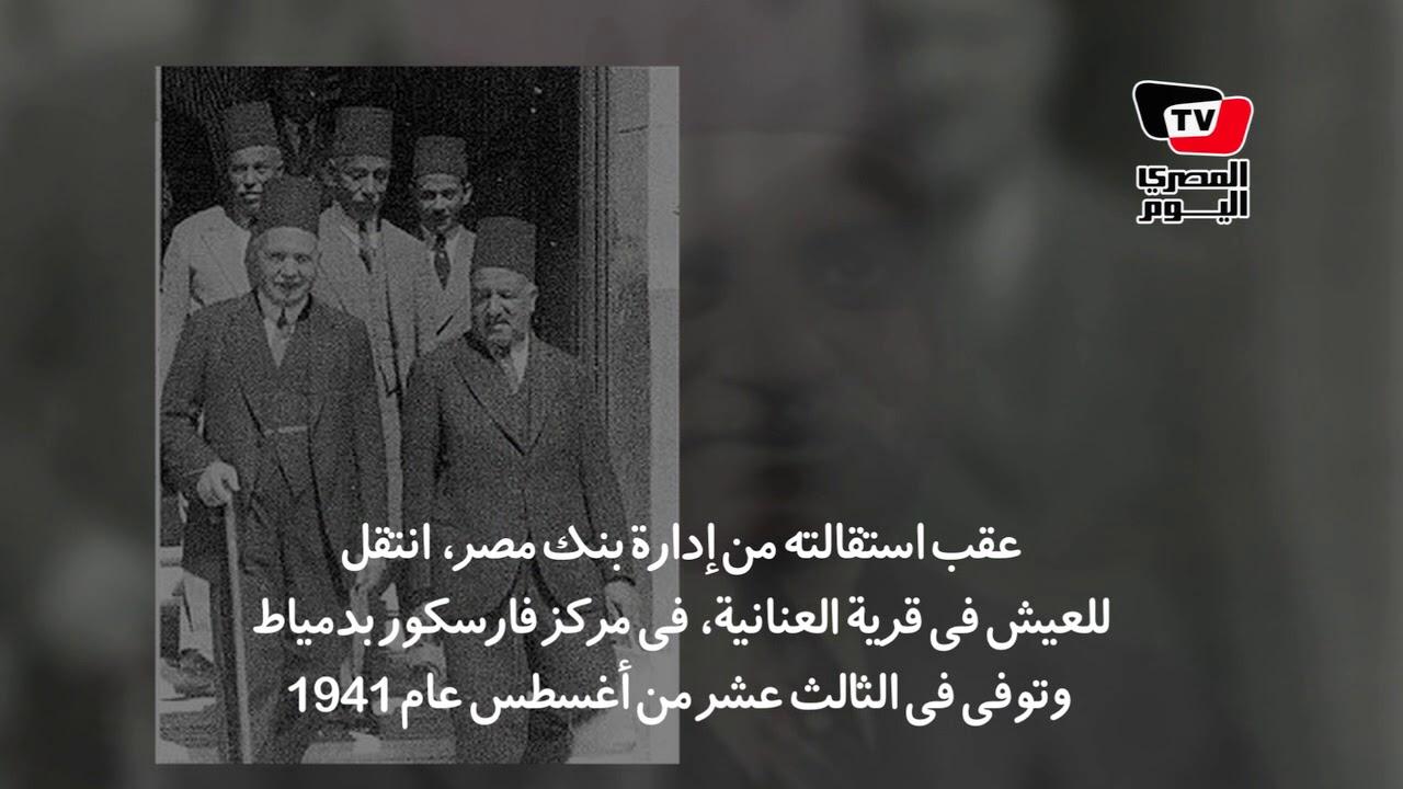 المصري اليوم:معلومات قد لا تعرفها عن طلعت حرب في ذكري وفاته