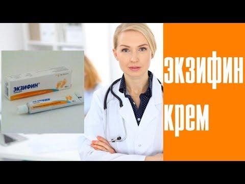 Экзифин крем