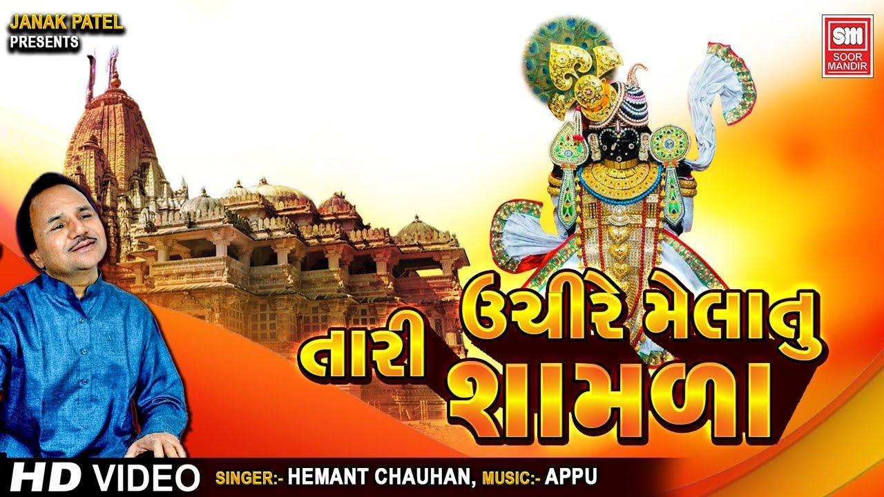 आज दिन तक नहीं सुना होगा ऐसा कृष्ण भजन I ઉંચી રે મેલાતું તારી શામળા | Hemant Chauhan